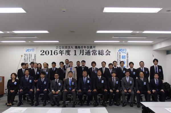 2016年度1月総会集合写真