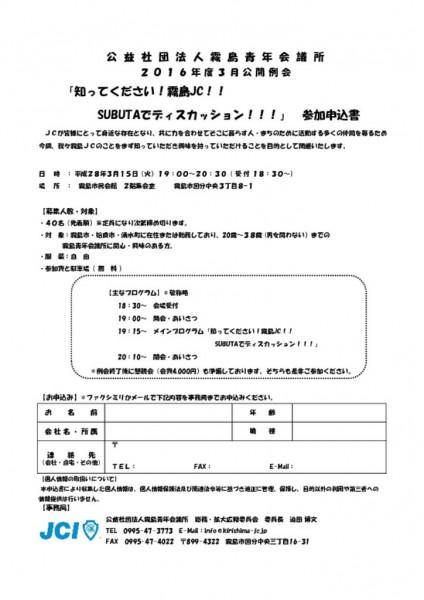 thumbnail of チラシ裏(3月例会申込書)