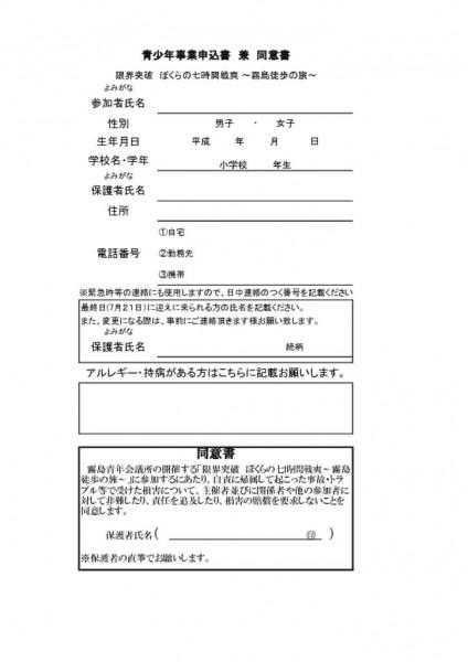 thumbnail of 参加申込用紙
