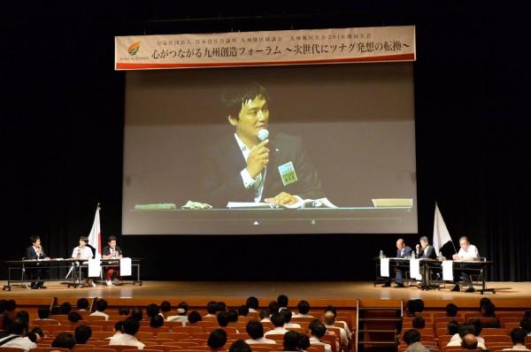 地区大会九州創造フォーラム