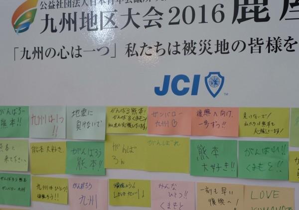 地区大会熊本応援ボード