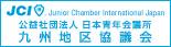 公益社団法人日本青年会議所 九州地区協議会